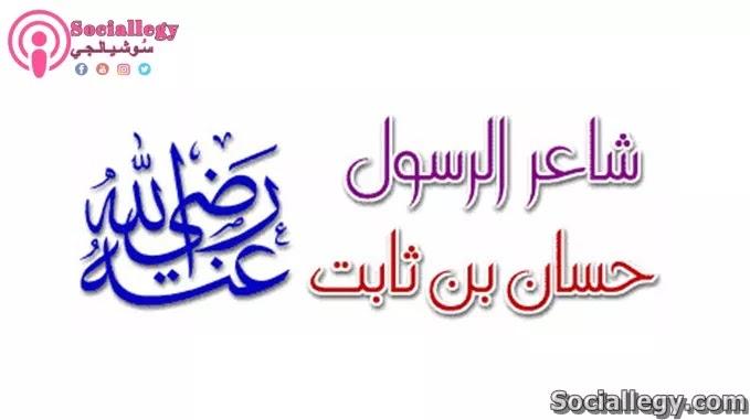 شاعر الرسول حسان بن ثابت