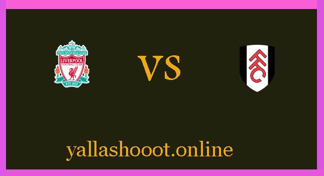 موعد مباراة ليفربول وفولهام اليوم الأحد 07-03-2021 الدوري الانجليزي