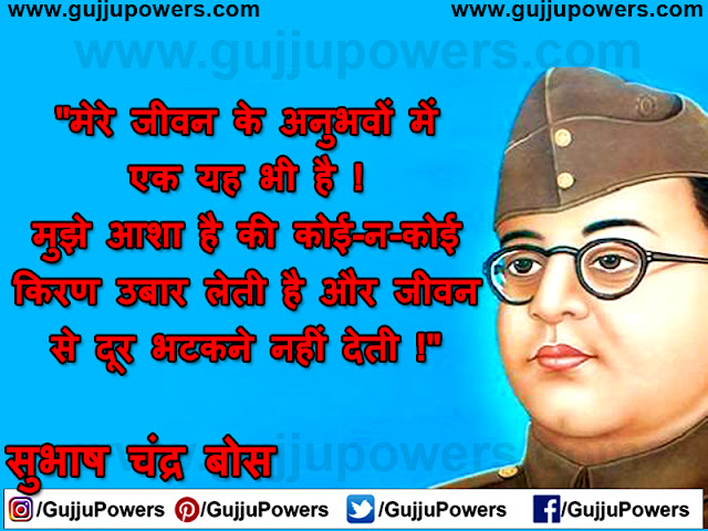 subhash chandra bose quotes hindi