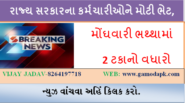 Breaking NEWS Gujarat Government Employees 2% DA Hike Related Latest News