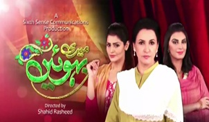 Meri bahuein drama / Dvd for 3d movies