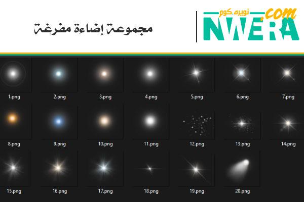 مجموعة إضاءة مفرغة PNG