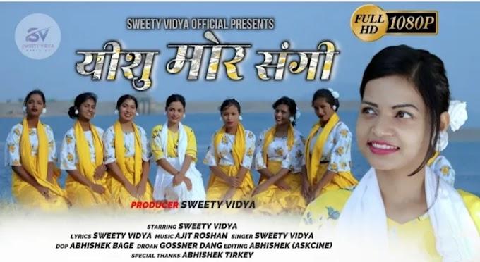 Yeshu Mor Sangi New Sadri Christian Song Lyrics { यीशु मोर संगी } - Jesus Song Hindi