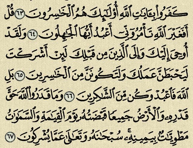 شرح وتفسير سورة الزمر Surah Az-zumar (من الآية 53 إلى الآية 67 )