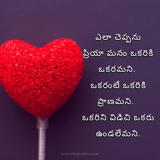 love quotes in telugu with images