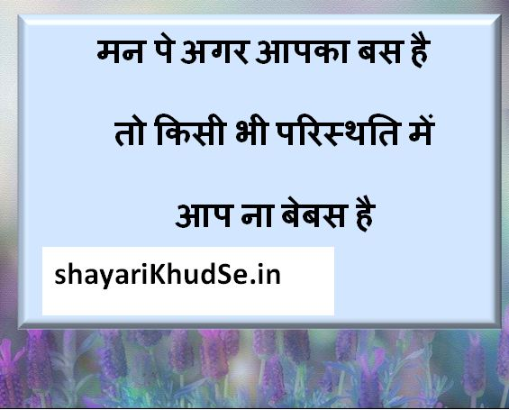 latest motivational shayari images, motivational shayari images