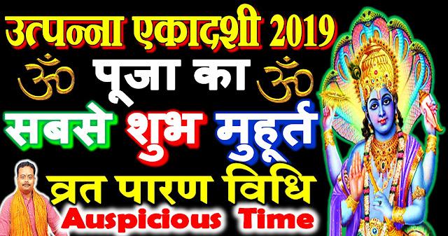 utpanna ekadashi date 2019