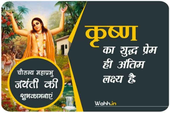Chaitanya Mahaprabhu Jayanti Caption In Hindi