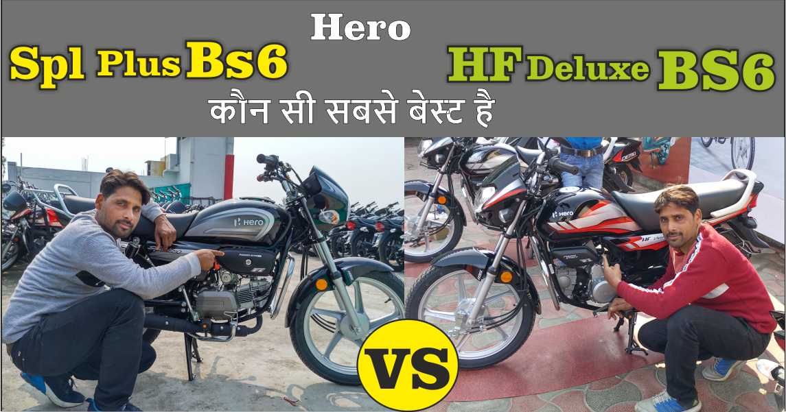 Hero Splendor Plus Bs6 Vs Hero Hf Deluxe Bs6 Which Is Best