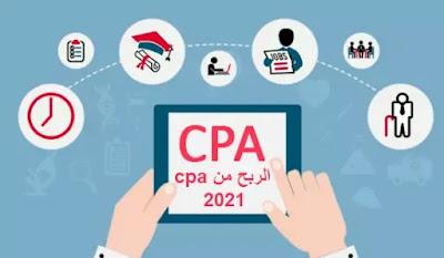 طريقة اختيار عروض CPA التي تحقق الربح 2021 و الربح من cpa