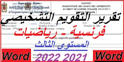 تقرير التقويم التشخيصي المستوى الثالث فرنسية+رياضيات 2021 2022 Word
