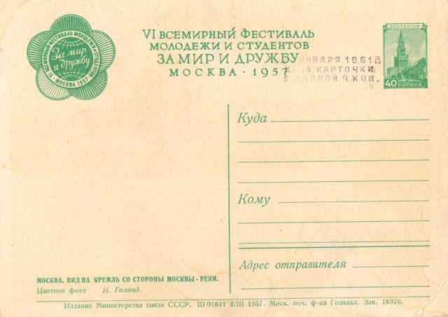 Москва. Вид на Кремль со стороны Москвы-реки. Советская открытка 1957 г. - оборот