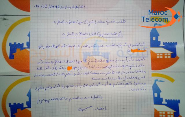 طلب الغاء اشتراك مع اتصالات المغرب