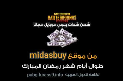 موقع ببجي الرسمي Midasbuy