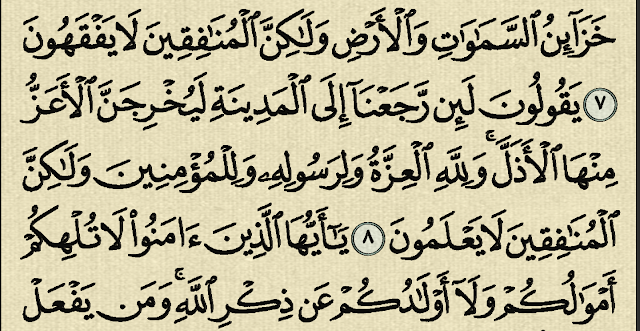 شرح وتفسير سورة المنافقون, surah Al-Munafiqun,