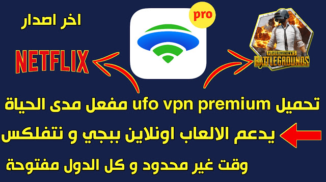 تحميل ufo vpn مهكر , تحميل ufo vpn premium مدفوع اخر اصدار من ميديا فاير