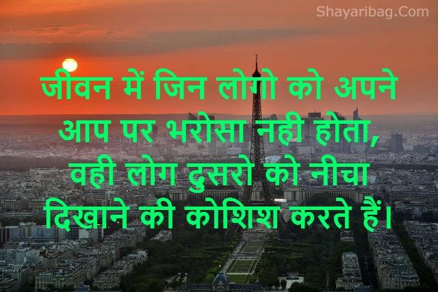 Latest Life Hindi Status