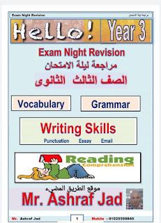 مراجعة لغة إنجليزية للصف الثالث الثانوي مستر أشرف جاد