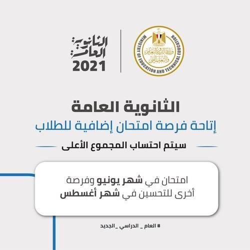 وزير التربية والتعليم يعلن عن نظام الثانوية العامة للعام الدراسي ٢٠٢٠ - ٢٠٢١