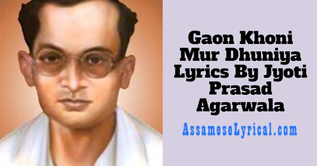 Gaon Khoni Mur Dhuniya Lyrics