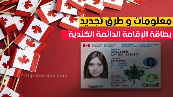 """بطاقة الإقامة الدائمة، المعروفة بالـ""""بي أر"""" بالإنجليزية: PR تلخيصا لـ Permanent Resident card، أي بطاقة الإقامة الدائمة، معلومات وطرق تجديد بطاقة الإقامة الدائمة الكندية. . تجديد الاقامة الدائمة في كندا الاقامة الدائمة المدفوعة في كندا الاقامة المؤقتة في كندا تحويل الاقامة المؤقتة"""