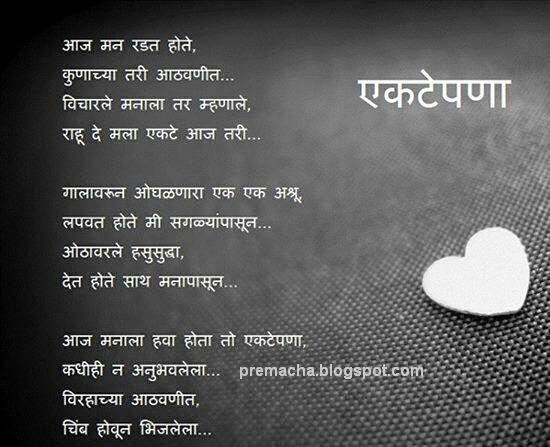 Marathi Virah Kavita, Marathi sad Wallpaper - Marathi ...