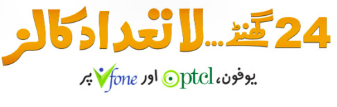 Ufone Call Package 24 hours Unlimited Call Beyhisaab Offer