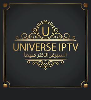 أشتراك 3 شهور سيرفر يونفيرس universe iptv