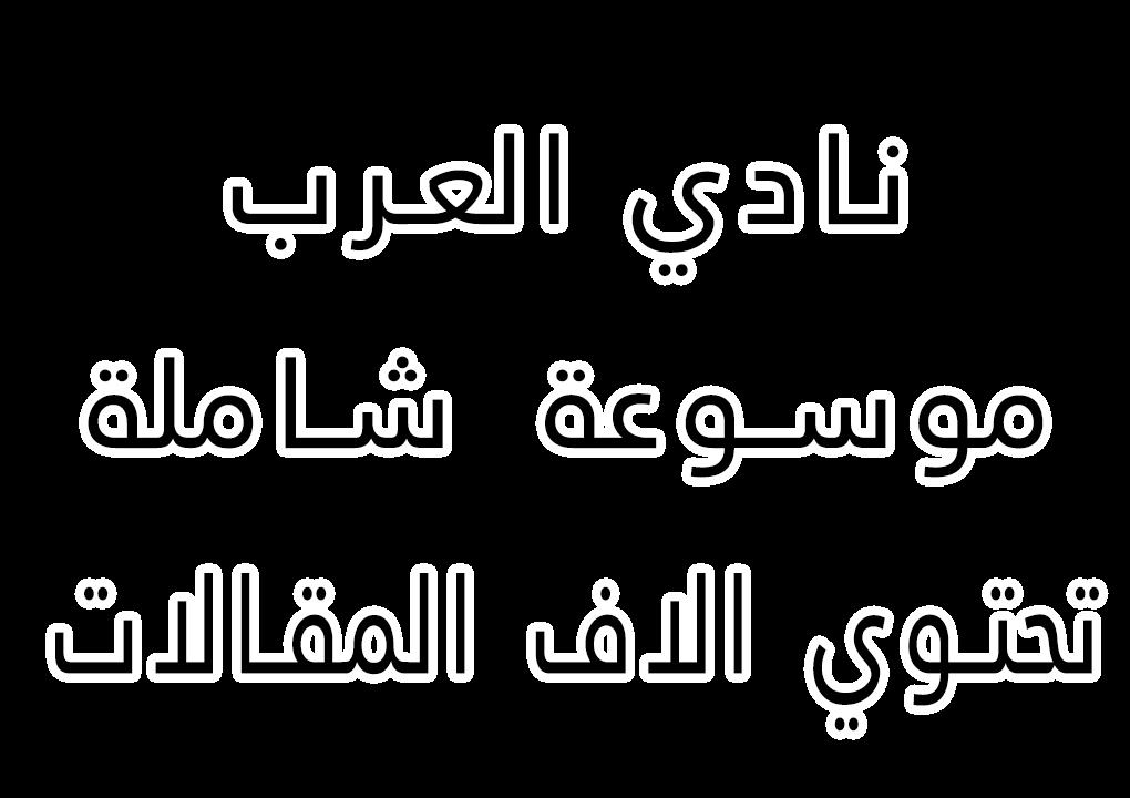 موقع نادي العرب موسوعة شاملة تحتوي الاف المقالات