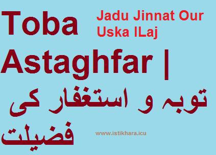 Tauba Astaghfar Dua In Urdu Hindi |Toba o Astaghfar Ki Fazilat