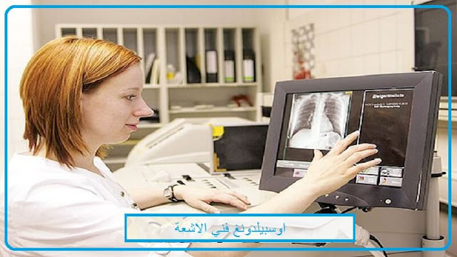 اوسبلدونغ فني الأشعة Medizinisch-technische/r Radiologieassistent/in