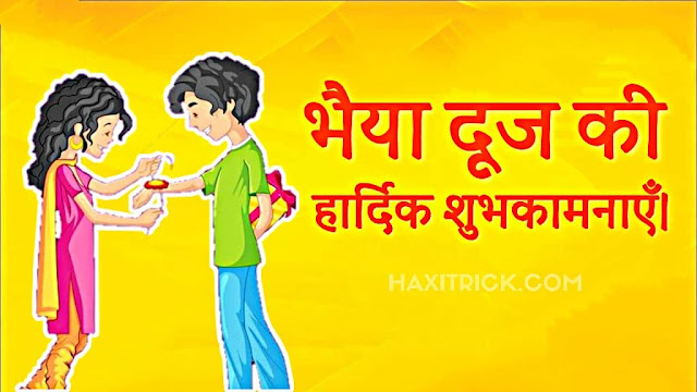 Happy Bhai Dooj 2021 Photos Images