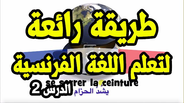 طريقة رائعة لتعلم اللغة الفرنسية بسرعة بالصور الحركية GIF - الدرس 2 Parler en français