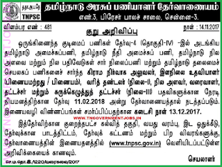 tnpsc-ccse4-tnpsc-group-4exam2017