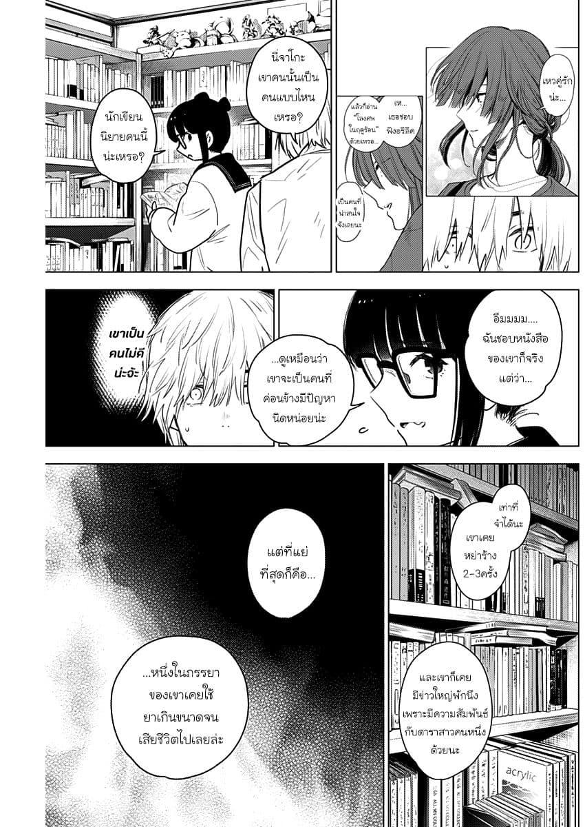 อ่านการ์ตูน Shounen no Abyss ตอนที่ 5 หน้าที่ 17