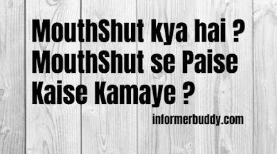 MouthShut kya hai ? MouthShut se Paise Kaise Kamaye ? 2018