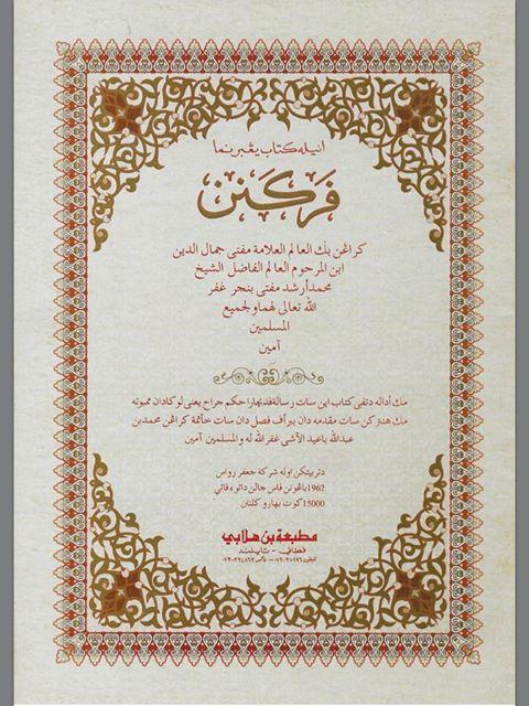 Kitab Munyatul Musolli Pdf Download