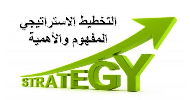 التخطيط الاستراتيجي في التعليم Strategic Planning in Education