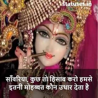 kanha religious status and bhakti lines