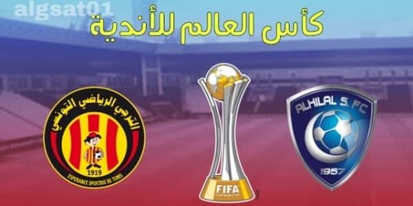مباريات اليوم: القنوات الناقلة لمباراة الهلال ضد الترجي في كأس العالم للأندية