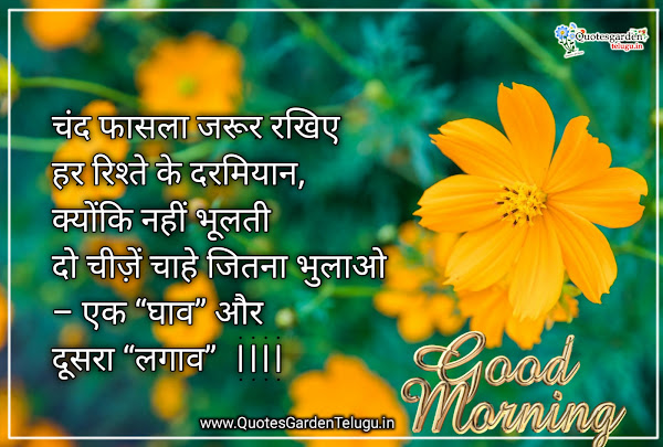 Good-morning-shayari-download-inspirational-quotes-in-Hindi-messages