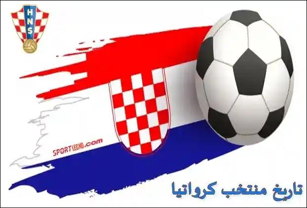 كرواتيا,منتخب كرواتيا,طريق منتخب كرواتيا,كرواتيا منتخب,قائد منتخب كرواتيا,لاعبى منتخب كرواتيا,اسماء منتخب كرواتيا,ميسي أمام منتخب كرواتيا,اسماء معظم لاعبى منتخب كرواتيا,رئيسة كرواتيا,تاريخ المواجهات بين كرواتيا وفرنسا,كرواتيا وفرنسا,ما قاله مدرب كرواتيا عن المنتخب المغربي,هذا ما قاله مدرب كرواتيا عن المنتخب المغربي,منتخب فرنسا,ريف كرواتيا,مدرب كرواتيا,المنتخب الكرواتي,خريطة كرواتيا,كرواتيا رئيسة,الارجنتين كرواتيا,الارجنتين و كرواتيا,الارجنتين ضد كرواتيا,كرواتيا ضد الارجنتين,كرواتيا ونيجيريا