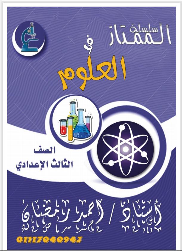المراجعة النهائية فى العلوم للصف الثالث الاعدادى الترم الاول 2021