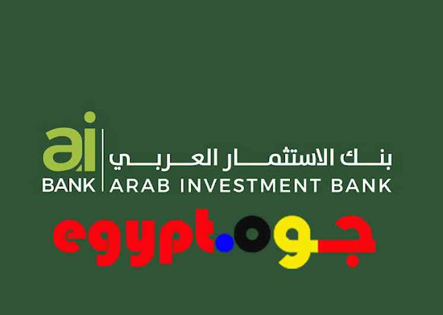 فروع البنك الاستثماري العربي و ارقام هواتفها بالتفصيل