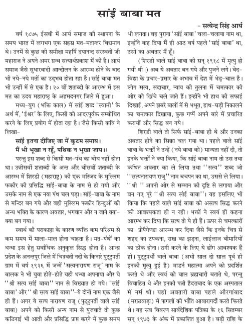सांई बाबा मत : सत्येन्द्र सिंह आर्य द्वारा मुफ्त पीडीऍफ़ पुस्तक हिंदी में | Sai Baba Mat : By Satyendra Singh Arya PDF Book In Hindi Free Download