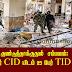 குண்டுத்தாக்குதல்  சம்பவம்: 77 பேர் CID யிடம்; 25 பேர் TID யிடம்