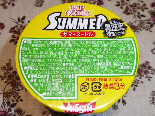 【NISSIN(日清食品)】カップヌードル サマーヌードル(レモングラス香るすっきりトムヤム味) 上蓋