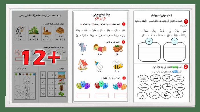 أوراق عمل في اللغة العربية للسنة الأولى 1 ابتدائي