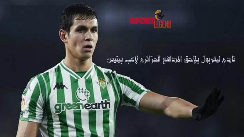 نادي ليفربول يلاحق المدافع الجزائري لاعب بيتيس