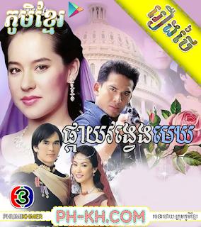 Pkay Vong Veng Mekh [40END]
